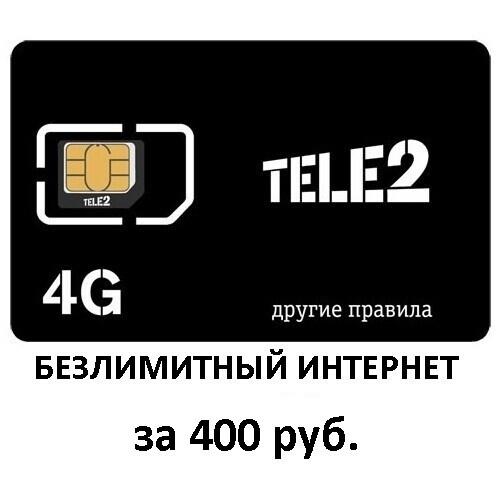 Безлимитный интернет Tele 2 за 400р. в месяц.