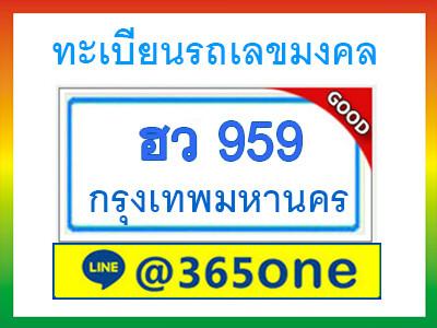 ทะเบียน 959 ทะเบียนรถตู้ 959 - ฮว 959 ทะเบียนรถตู้ป้ายฟ้าเลขมงคล