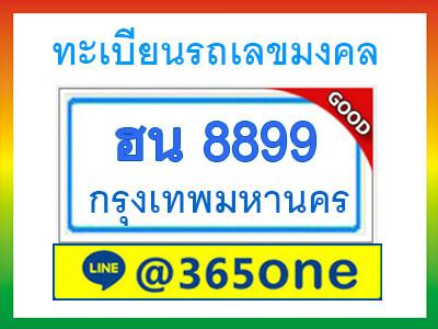 ทะเบียนซีรี่ย์  8899  ทะเบียนรถตู้นำโชค  ฮน 8899