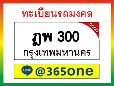 ทะเบียนซีรี่ย์ 300 ทะเบียนรถให้โชค -ฎพ 300