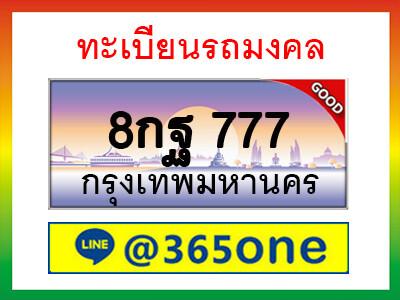ทะเบียนซีรี่ย์  777  ทะเบียนสวยจากกรมขนส่ง 8กฐ 777