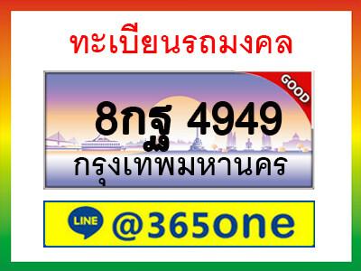 ทะเบียนซีรี่ย์  4949  ทะเบียนสวยจากกรมขนส่ง   8กฐ 4949