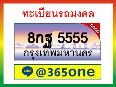 ทะเบียนซีรี่ย์  5555  ทะเบียนสวยจากกรมขนส่ง   8กฐ 5555