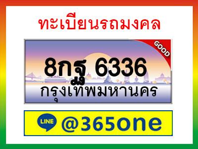 ทะเบียนซีรี่ย์  6336 ทะเบียนสวยจากกรมขนส่ง   8กฐ 6336
