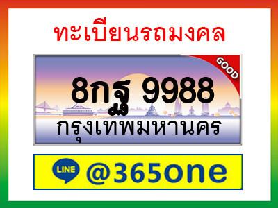 ทะเบียนซีรี่ย์   9988   ทะเบียนสวยจากกรมขนส่ง   8กฐ 9988
