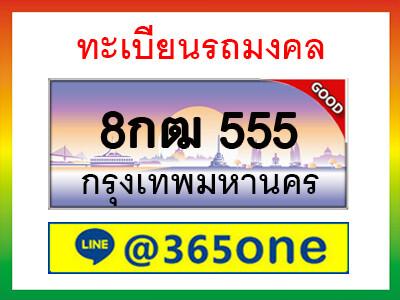 ทะเบียนซีรี่ย์   555   ทะเบียนรถให้โชค  8กฒ 555