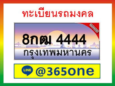 ทะเบียนซีรี่ย์   4444   ทะเบียนรถให้โชค   8กฒ 4444