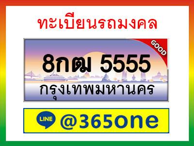 ทะเบียนซีรี่ย์   5555   ทะเบียนสวยจากกรมขนส่ง   8กฒ 5555