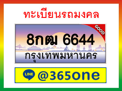 ทะเบียนซีรี่ย์   6644   ทะเบียนสวยจากกรมขนส่ง   8กฒ 6644