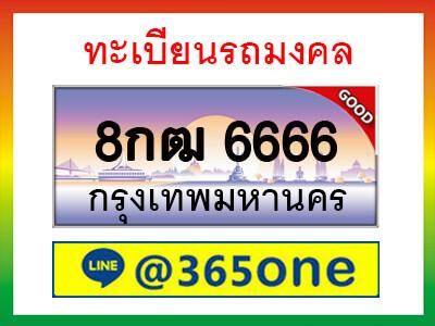 ทะเบียนซีรี่ย์   6666   ทะเบียนสวยจากกรมขนส่ง   8กฒ 6666