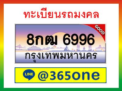 ทะเบียนซีรี่ย์   6996   ทะเบียนสวยจากกรมขนส่ง   8กฒ 6996