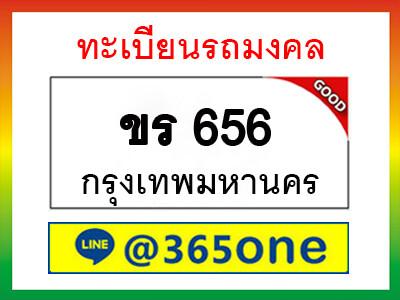 ทะเบียนซีรี่ย์  656  ทะเบียนรถให้โชค ขร 656