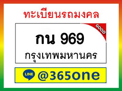 ทะเบียนซีรี่ย์  969  ทะเบียนรถให้โชค กน 969