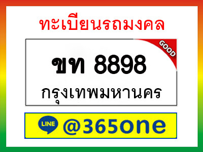 ทะเบียนซีรี่ย์   8898   ทะเบียนรถให้โชค ขท 8898