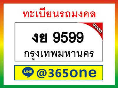 ทะเบียนซีรี่ย์   9599  ทะเบียนรถให้โชค งย 9599