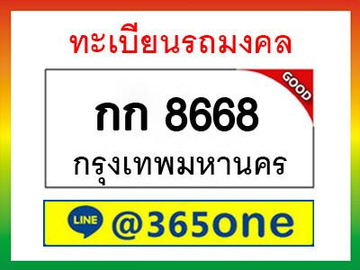 ทะเบียนซีรี่ย์   8668   ทะเบียนรถให้โชค  กก 8668