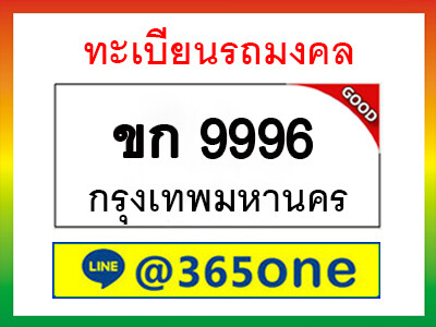 ทะเบียนซีรี่ย์   9996   ทะเบียนรถให้โชค  ขก 9996