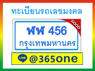 ทะเบียนซีรี่ย์ 456 ทะเบียนรถตู้ให้โชค-ฬฬ 456