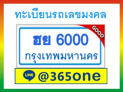 ทะเบียนซีรี่ย์ 6000 ทะเบียนรถตู้ให้โชค-ฮย 6000
