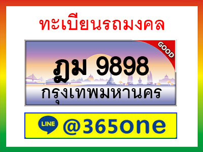 ทะเบียนซีรี่ย์ 9898 ทะเบียนสวยจากกรมขนส่ง-ฎม 9898