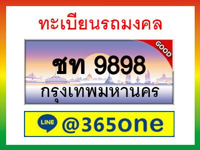 ทะเบียนซีรี่ย์  9898 ทะเบียนมงคล จากกรมขนส่ง - ชท 9898