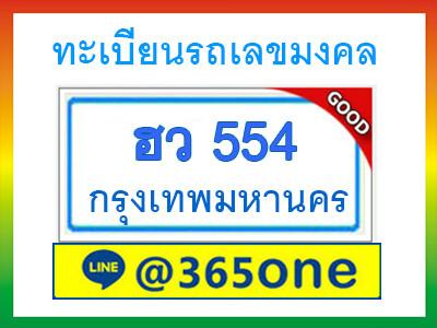 ทะเบียน-ฮว  554 ทะเบียนรถตู้ 554 - ผลรวมดี 24 เลขมงคล