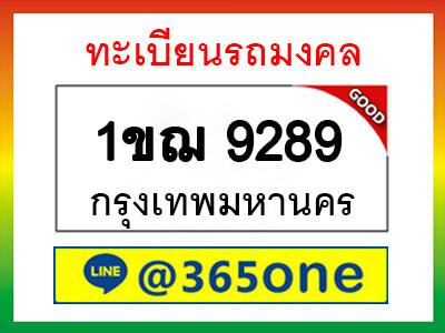 ทะเบียนซีรี่ย์  9289  ทะเบียนรถนำโชค  1ขฌ 9289