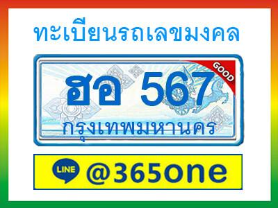 ทะเบียนรถตู้ l ฮอ 567 l ป้ายฟ้าเลขประมูล