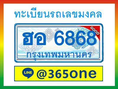 ทะเบียนรถตู้ l ฮอ 6868 l ป้ายฟ้าเลขประมูล