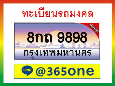 ทะเบียนรถ 8กถ 9898 เลขประมูล ผลรวมดี 44