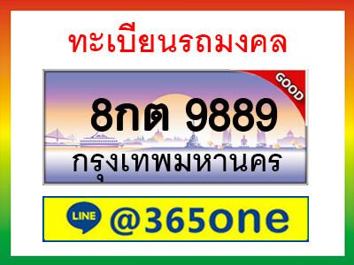 ทะเบียนซีรี่ย์ 9889 หมวดทะเบียนสวย -8กต 9889  ผลรวมดี 46