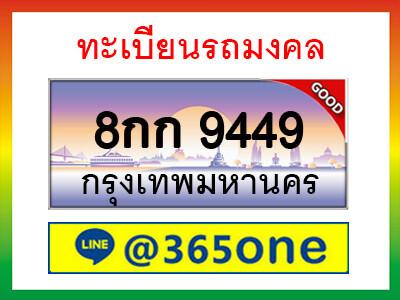 ทะเบียนรถ 8กก 9449 เลขประมูล จากกรมขนส่ง