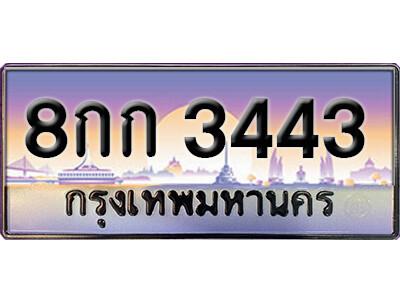 ทะเบียนรถ 8กก 3443 เลขประมูล ผลรวมดี 24
