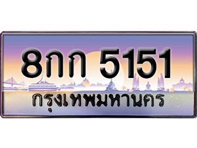 ทะเบียนรถ 8กก 5151 เลขประมูล ทะเบียนสวยจากกรมขนส่ง