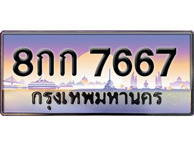 ทะเบียนรถ 8กก 7667 เลขประมูล ผลรวมดี 36