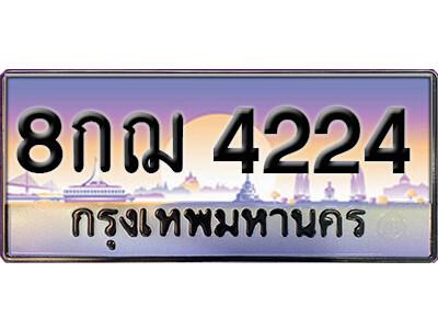ทะเบียนรถ 4224 ทะเบียนสวยจากกรมขนส่ง 8กฌ 4224