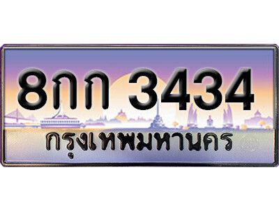 ทะเบียนรถ 8กก 3434 เลขประมูล ผลรวมดี 24