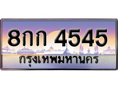 ทะเบียนรถ 8กก 4545 เลขประมูล จากกรมขนส่ง