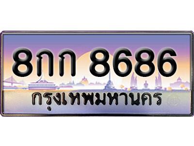ทะเบียนรถ 8กก 8686 เลขประมูล จากกรมขนส่ง
