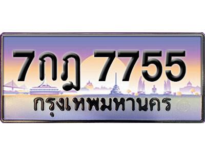 ทะเบียนซีรี่ย์ 7755 ทะเบียนรถให้โชค 7กฎ 7755