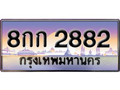 ทะเบียนรถ 8กก 2882 เลขประมูล ทะเบียนสวยจากกรมขนส่ง