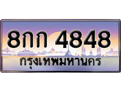 ทะเบียนรถ 8กก 4848 เลขประมูล ทะเบียนสวยจากกรมขนส่ง