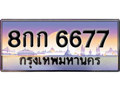 ทะเบียนรถ 8กก 6677 เลขประมูล ผลรวมดี 36