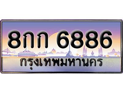 ทะเบียนรถ 8กก 6886 เลขประมูล ทะเบียนสวยจากกรมขนส่ง