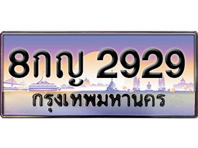 ทะเบียนรถ 2929 เลขประมูล จากกรมขนส่ง 8กญ 2929