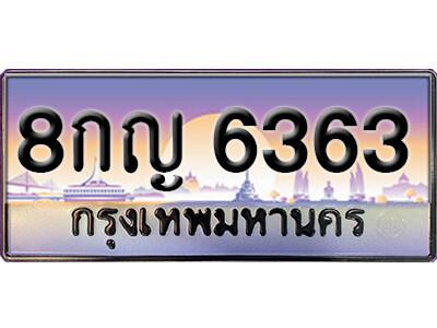 ทะเบียนซีรี่ย์   6363   ทะเบียนสวยจากกรมขนส่ง  8กญ 6363