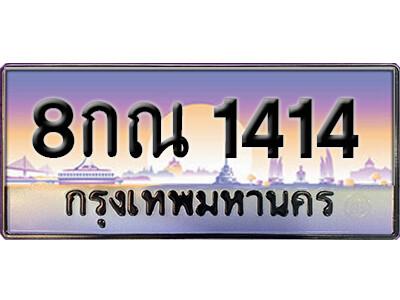 ทะเบียนซีรี่ย์  1414   ผลรวมดี 24 จากกรมขนส่ง   8กณ 1414