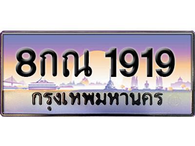 ทะเบียนซีรี่ย์  1919  ทะเบียนสวยจากกรมขนส่ง 8กณ 1919