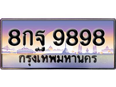 ทะเบียนซีรี่ย์   9898   ทะเบียนสวยจากกรมขนส่ง   8กฐ 9898
