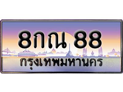 ทะเบียนซีรี่ย์ 88 ทะเบียนสวยจากกรมขนส่ง 8กณ 88
